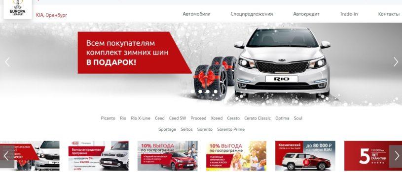Автосалон KIA и Lada Оренбург