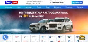 Беру Авто на Привольной