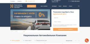 Национальная Автомобильная Компания в Екатеринбурге