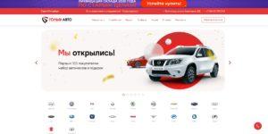 Гольф Авто в Волгограде