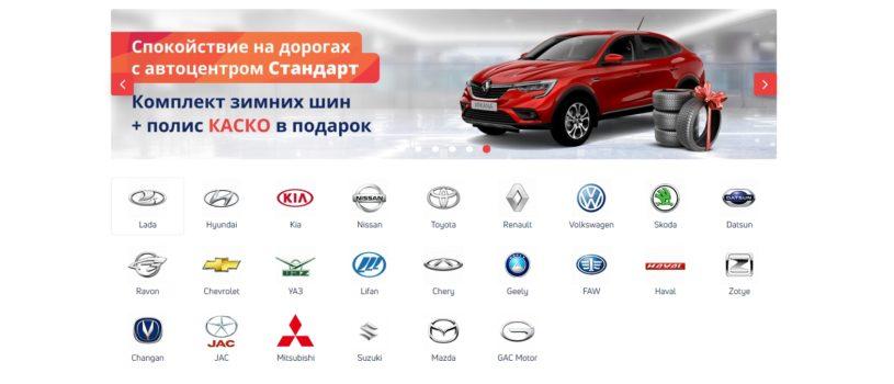 Автосалон Стандарт